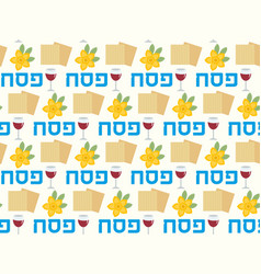 Passover seamless pattern pesach endless vector