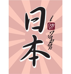 Japan Calligraphy vector image vector image