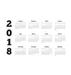 2018 year simple calendar on russian language vector