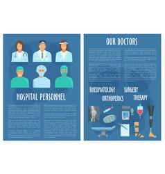 Medical brochure of hospital doctors vector