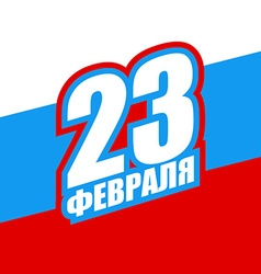 23 February Logo for Russian military holiday flag vector image
