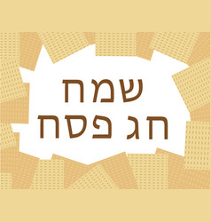 Passover card with matzah pesach endless vector