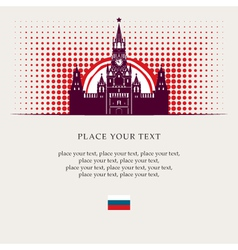 Moscow red square vector
