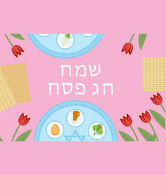 Passover greeting card with festive seder table vector
