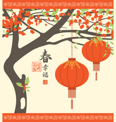 Lanterns hanging on branches vector