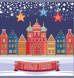Greeting card with church houses winter holiday in vector