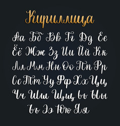 cyrillic font letters hand lettering vector image vector image