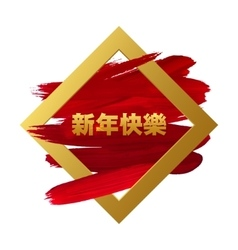 Happy Chinese New Year Card Red Brush Stroke vector image vector image