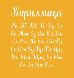 cyrillic font letters hand lettering vector image