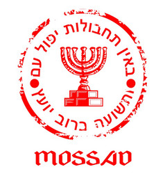 Mossad insignia vector