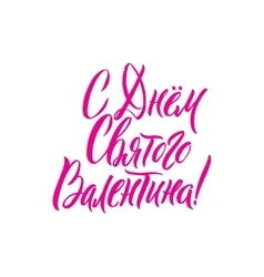 Happy valentines day russian pink lettering vector