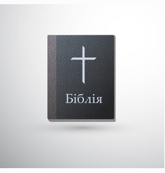 ukrainian bible cover vector image