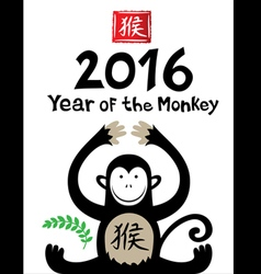 Chinese year of the Monkey design poster vector image