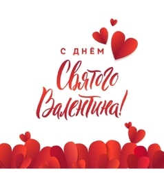 Happy valentines day russian red lettering white vector
