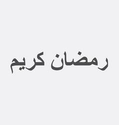 ramadan kareem calligraphy ramadan kareem mean vector image
