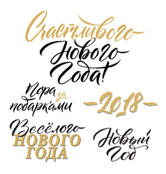 Happy new year 2018 russian calligraphy set vector