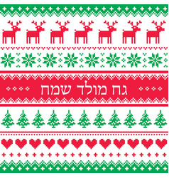 Merry christmas in hebrew pattern red and green b vector