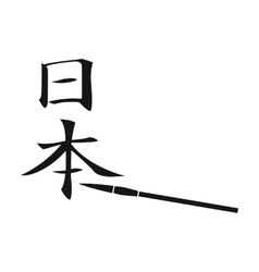 Japanese calligraphy icon in black style isolated vector