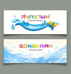 Banners songkran festival of thailand vector
