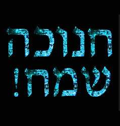 brilliant blue inscription hebrew sameah hanukkah vector image