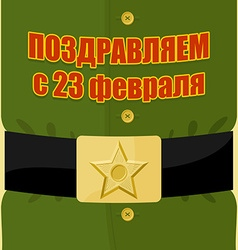 Military clothing 23 february patriotic vector