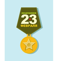 Medal on 23 february order of star military award vector