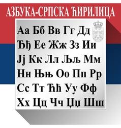 Alphabet-serbian cyrillic vector