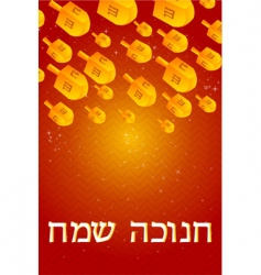 Hanukkah card with falling dreidel vector