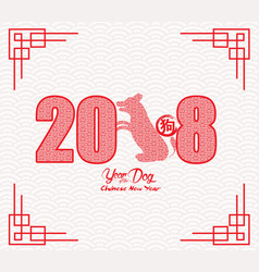 Chinese new year 2018 paper cutting year of dog vector