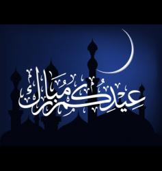 Islamic illustration vector
