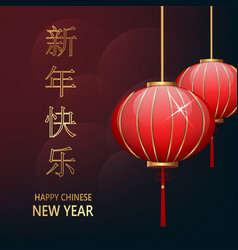 Chinese new year lanterns on dark blurred vector
