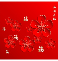 Chinese New Year Flower Background vector image vector image
