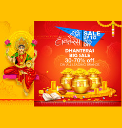 Goddess lakshmi on happy diwali dhanteras holiday vector