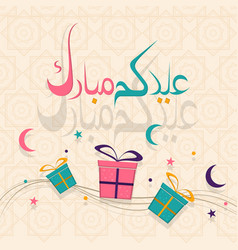 Lettering translates as eid mubarak blessed vector