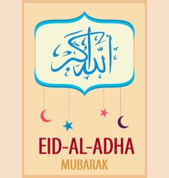 Lettering translates as allah akbar allah - the vector