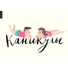 Vacation russian lettering and a sunbathing couple vector