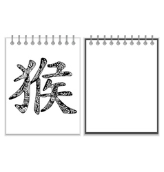 Spiral notebook with monkey hieroglyph vector