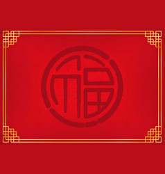 Chinese abstract background with luck word vector