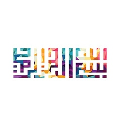 Arabic islam calligraphy almighty god allah most vector