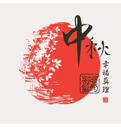 autumn landscape in Chinese or Japanese style vector image