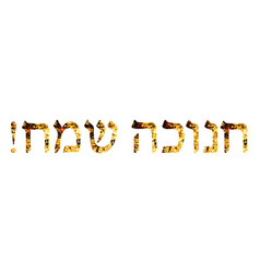 Gold inscription hebrew hanukah sameah happy vector