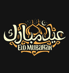 Logo for muslim holiday eid mubarak vector