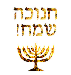 Gold inscription hebrew hanukah sameah golden vector