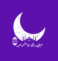 Ramadan kareem mosque and a crescent lantern vector