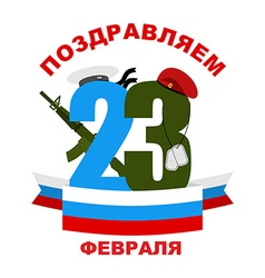 Day of defenders of fatherland russian celebration vector
