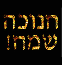Gold inscription in hebrew hanukah sameah vector