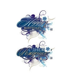 Inscription happy birthday in english and russian vector