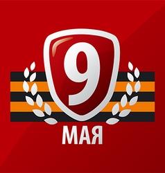 Logo may 9 victory day vector