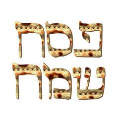 Matza pesach sameach hebrew happy passover vector