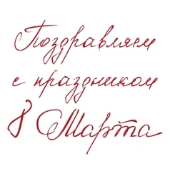 Congratulations on March 8 Russian text lettering vector image